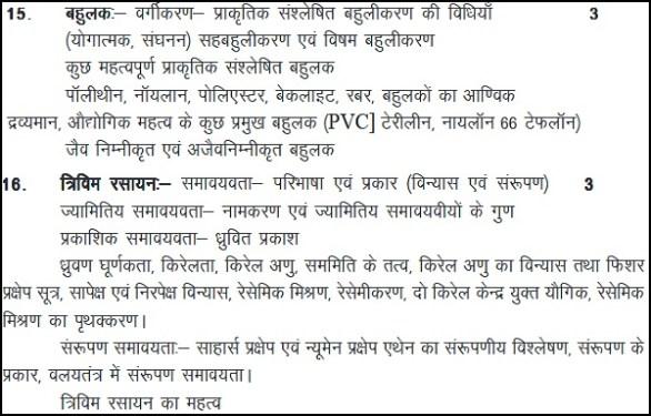 Rajasthan Board Class 12 Chemistry Syllabus