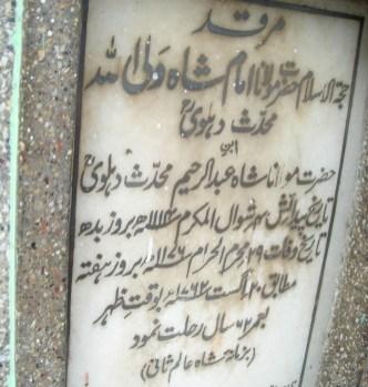 shah-waliyullah6