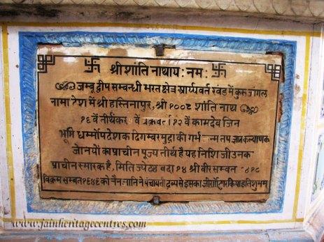 hastinapur_-_nishiyaji_20111021_1586752224