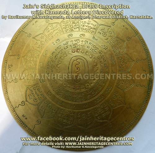 Jains Siddhachakra Brass Kannada Inscription Discovered