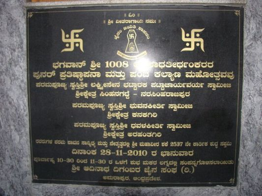 sri_adinatha_swamy_digambar_jain_temple_amarapura_20120522_1792779331