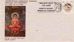 """S special cover by the Mangalore Philatelic Club with the picture of """"Samavasarana"""" an oil painting by Manjayya Heggade."""