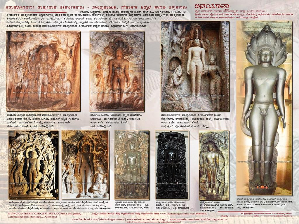 ಕಮಠೋಪಸರ್ಗ ಪಾರ್ಶ್ವನಾಥ ತೀರ್ಥಂಕರರು - ಸಾಂಪ್ರದಾಯಿಕ, ಪೌರಾಣಿಕ ಹಿನ್ನೆಲೆ ಹಾಗೂ ವಿಗ್ರಹಗಳು