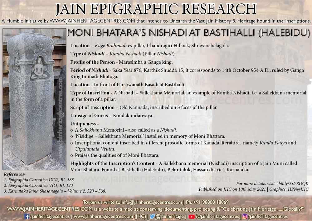 Moni Bhatara's Nishadi, a Sallekhana memorial  inscription of 954 A.D. of a Jain Muni called Moni Bhatara. Found at Bastihalli (Halebidu),  Belur taluk, Hassan district, Karnataka.