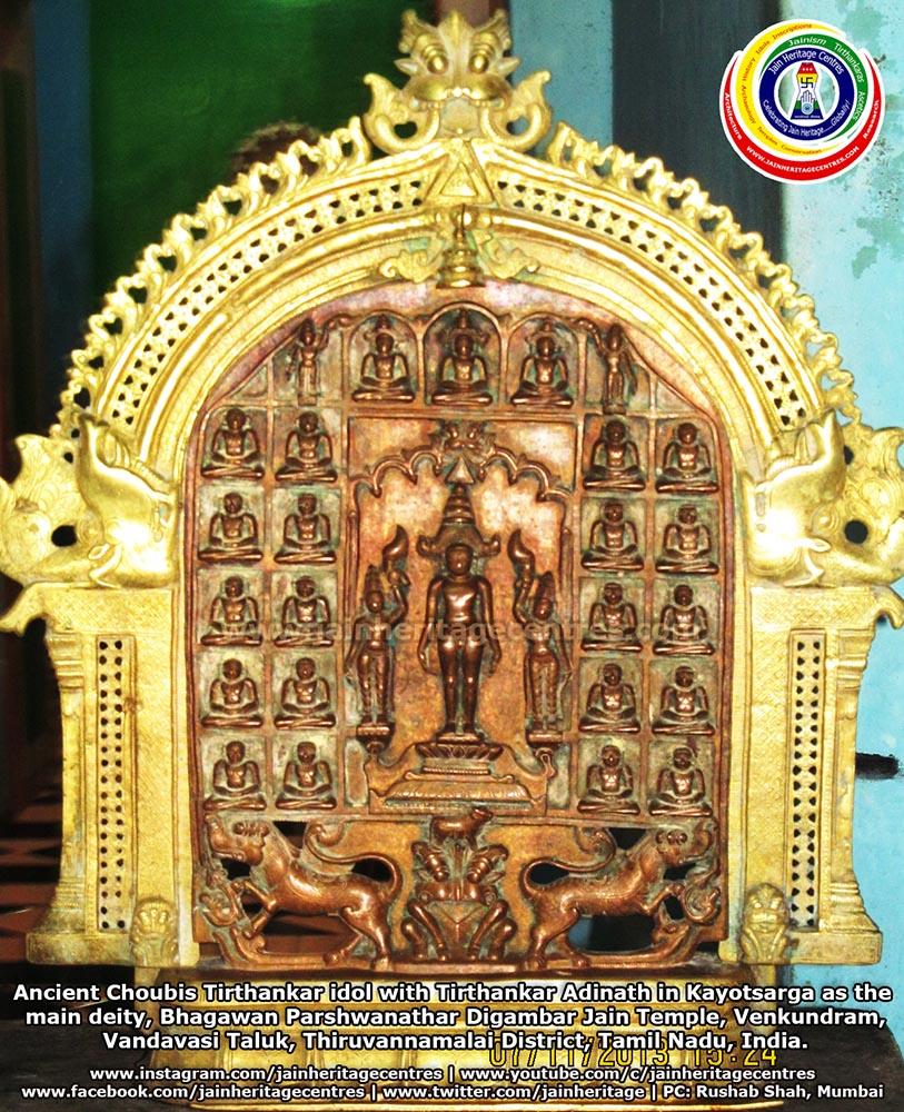 Ancient Choubis Tirthankar idol with Tirthankar Adinath in Kayotsarga as the  main deity, Bhagawan Parshwanathar Digambar Jain Temple, Venkundram, Vandavasi Taluk, Thiruvannamalai District, Tamil Nadu, India.