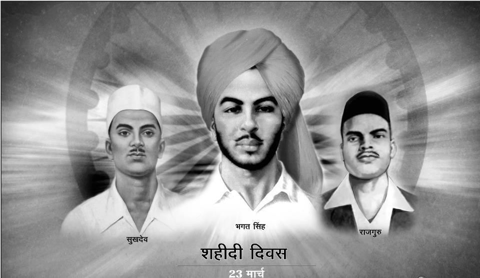 Shaheed Diwas 23 March Bhagat Singh