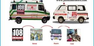 108-104 ambulance rajasthan