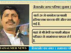 Hari Vallabh Kalla won the first congress seat ward 20 jaisalmer nagar parishad election 2019