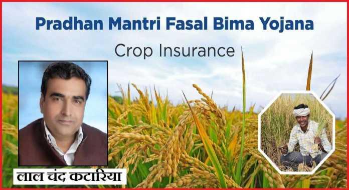 Pradhan Mantri Fasal Bima Yojna Rajasthan
