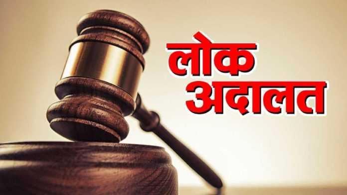 Rashtriya Lok Adalat Jaisalmer