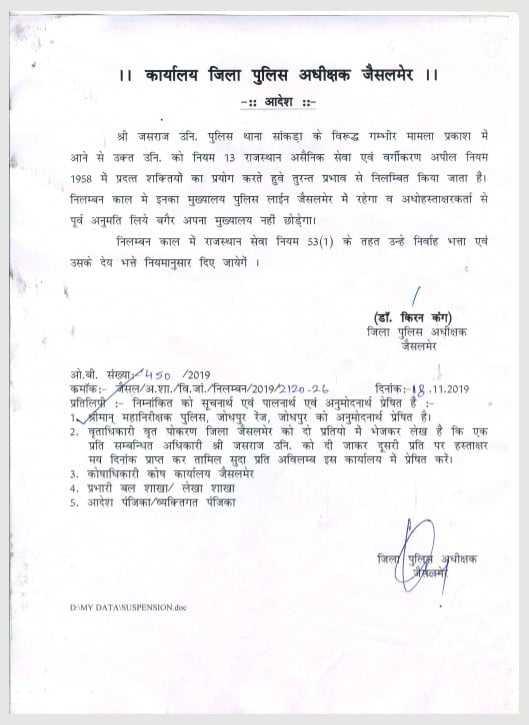 Sankra SHO Suspension Order