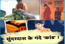 sant sundar das viral video jodhpur news