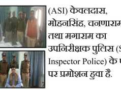 Four ASI of Jaisalmer Police got promotion