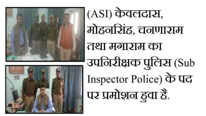 Four ASI of Jaisalmer Police got promotion