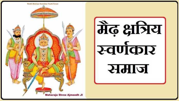 Maidh Kshatriya Swarnkar Samaj News