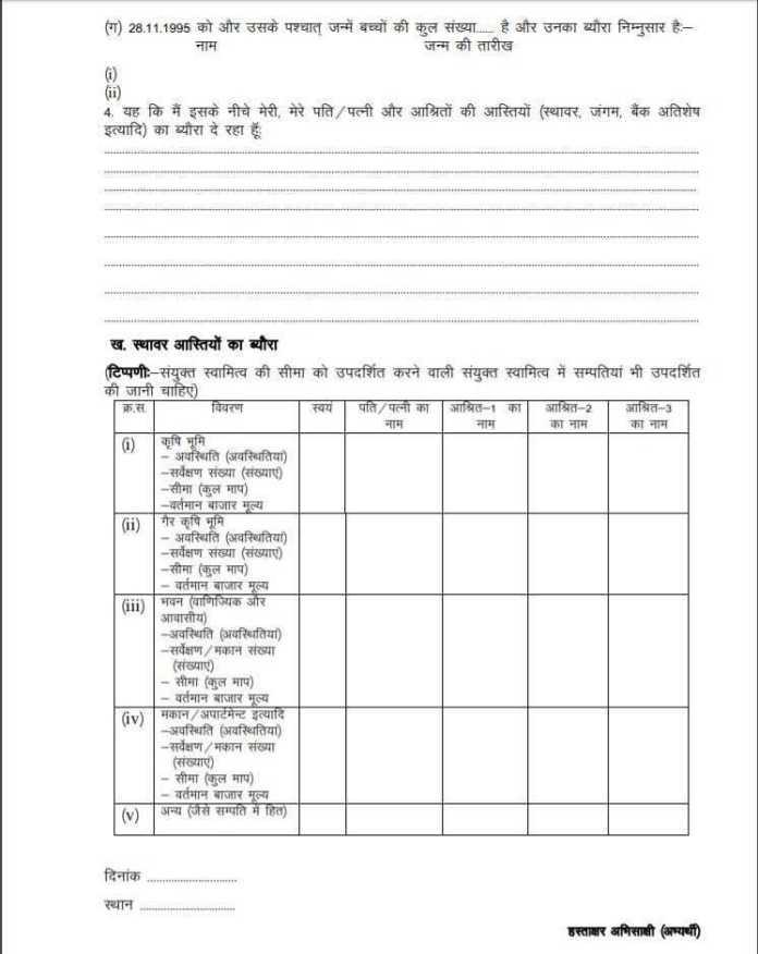 पंचायती राज आम चुनाव-2020 सरपंच पद के नाम निर्देशन पत्र में संतानों की संख्या, अपराध सम्बन्धी घोषणा के साथ ही करनी होगी क्रियाशील स्चच्छ शौचालय की घोषणा 3