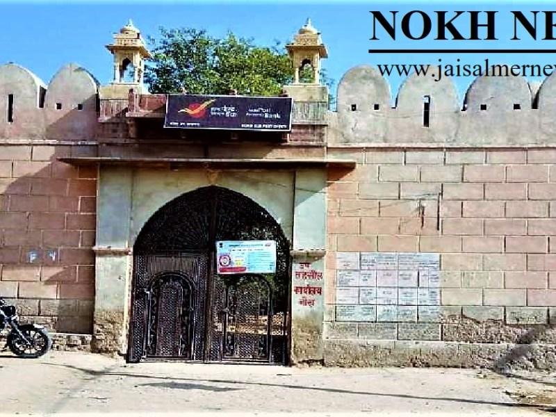 Nokh News