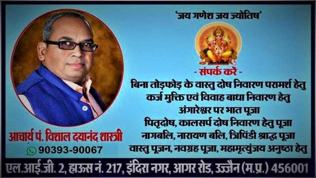 Pandit Dayanand Shahstri Ji Ujjain