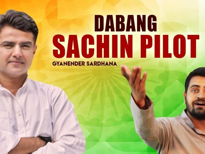 Dabang Sachin Pilot Video Song Youtube