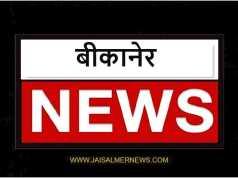 Bikaner News In Hindi