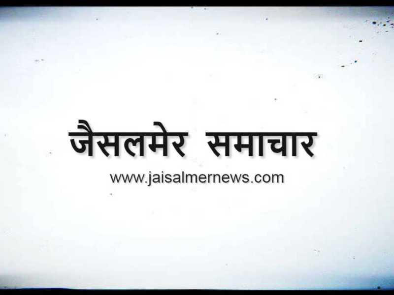 Jaisalmer News In Hindi-Jodhpur Samachar