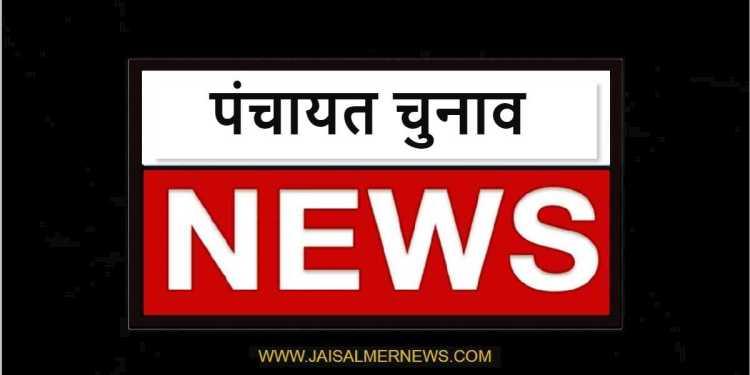 Panchayat Chunav News In Hindi
