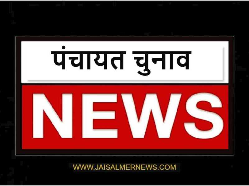 Panchayat Chunav News In Hindi