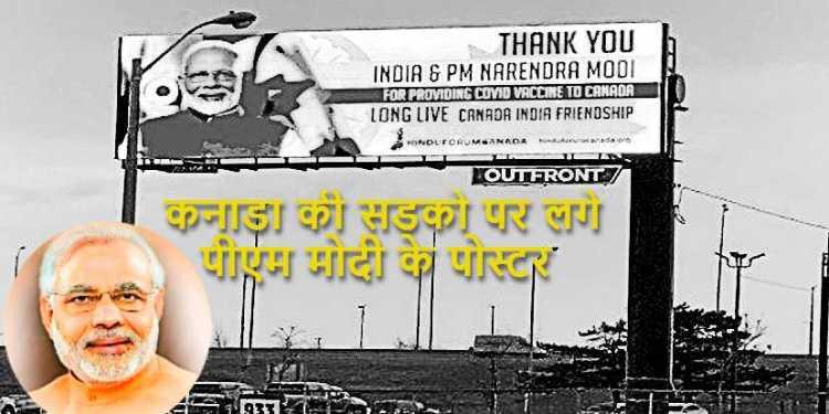 PM Narendra Modis poster Canada