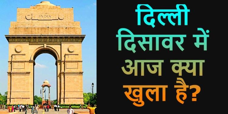 Disawar Mein Aaj Kya Khula Hai