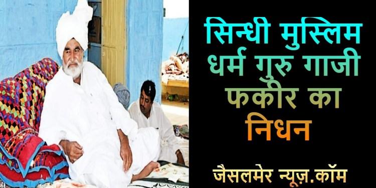 Gazi Fakir Death Jaisalmer News Latest