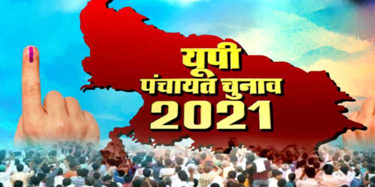 UP Panchayat Chunav 2021 Latest News In HIndi