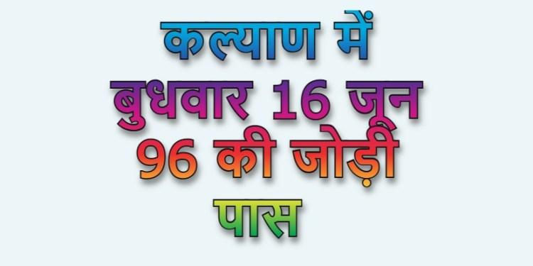 96 jodi pass in Kalyan Matka Guessing Trick