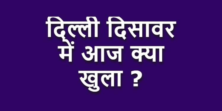 Delhi Disawar Satta King Chart Result Today-Delhi Desawar Ki Khabar Disawar Mein Aaj Kya khula_दिसावर की खबर