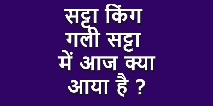 Satta King Gali Satta Chart Result Aaj Kya hai -सट्टा किंग गली सट्टा चार्ट रिजल्ट