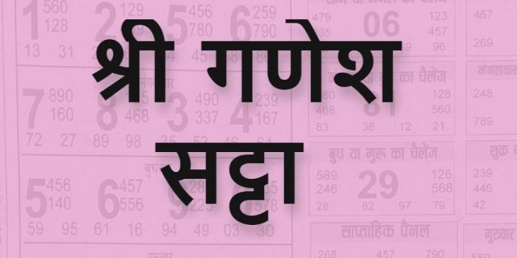 Satta King Shri Ganesh Satta Chart Result