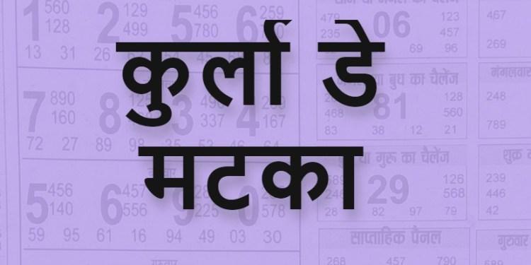 Satta Matka Kurla Day Chart Result