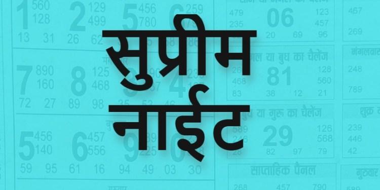 Satta Matka Supreme Night Chart Result-सट्टा मटका सुप्रीम नाईट चार्ट रिजल्ट