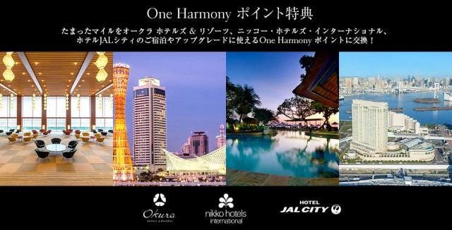 One Harmony ポイント特典 たまったマイルをオークラ ホテルズ & リゾーツ、ニッコー・ホテルズ・インターナショナル、ホテルJALシティのご宿泊やアップグレードに使えるOne Harmony ポイントに交換!