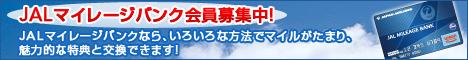 JAL日本航空 JMB入会