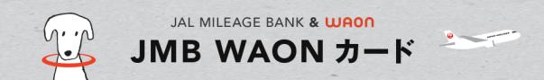 JAL MILEAGE BANK & WAON JMB WAON カード
