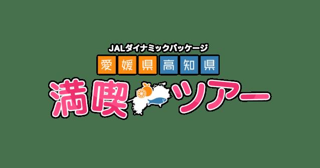 JALダイナミックパッケージ 愛媛県 高知県 満喫ツアー