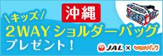 沖縄 キッズ2WAY ショルダーバッグプレゼント!