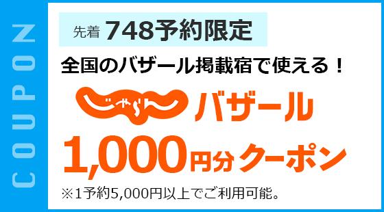 先着748予約限定 全国のバザール掲載宿で使える! じゃらんバザール 1,000円分クーポン ※1予約5,000円以上でご利用可能。