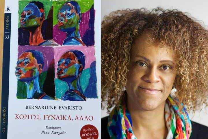 Bernardine Evaristo's 'Girl, Woman, Other' now available in Greek.