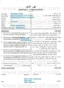 Как подписать контракт на работу в Ливан
