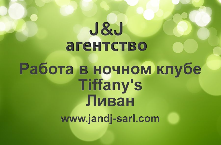 Работа в Tiffany`s Super night club, Ливан