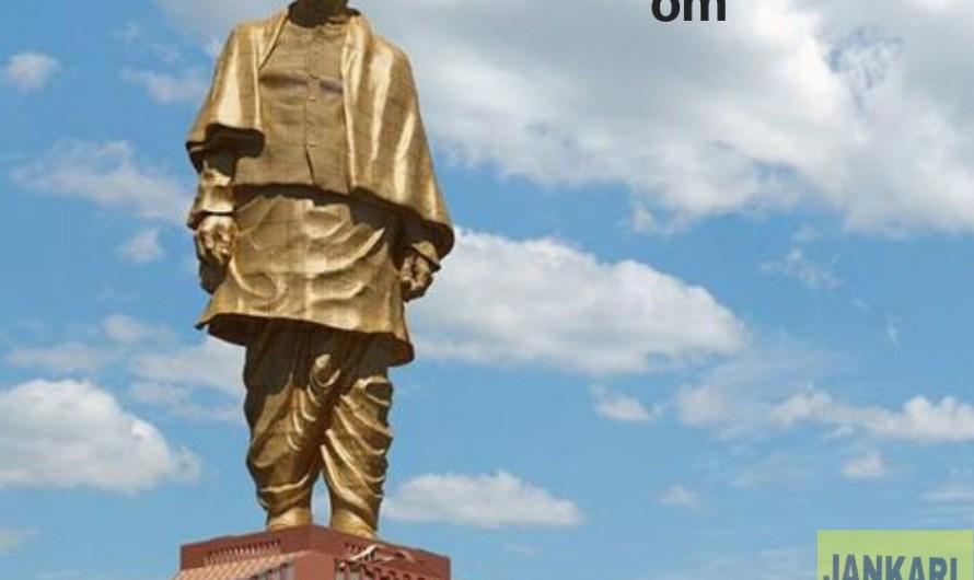Statue of unity:- दुनिया की सबसे ऊँची मूर्ति