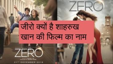 zero sharukh khan