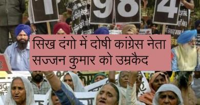 1984 sikh riots photo