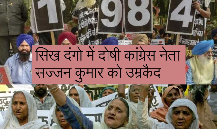 1984 anti sikh riots case-सिख दंगो में कांग्रेस नेता सज्जन कुमार को उम्रकैद